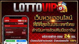 เว็บหวยออนไลน์ lottovip เว็บหวยดีที่สุด